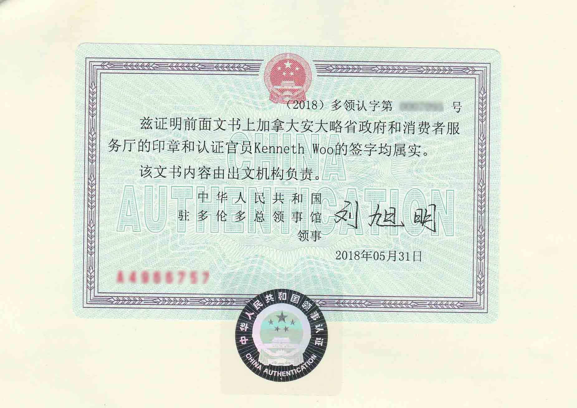 Sample China authentication stamp
